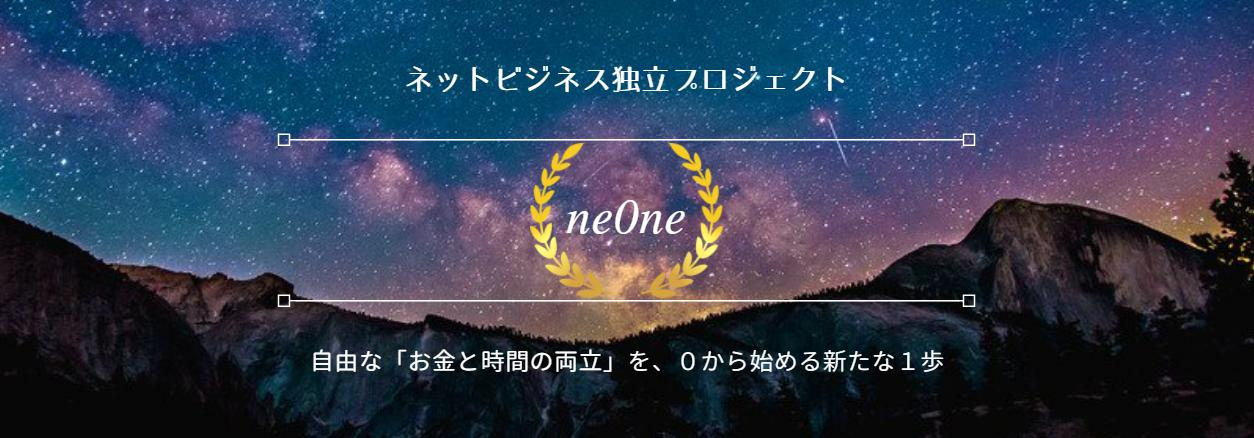 ne0ne…永世豊のネットビジネスブログ講義
