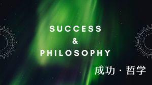 11 1 300x169 - 成功哲学