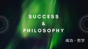 11 300x169 - 成功哲学