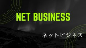 5 1 300x169 - 【大学生・主婦の方向け】ネットビジネスの落とし穴とは何か?その末路は…