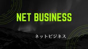 6 300x169 - 【まとめ】「ネットビジネスの落し穴とは何か?その末路…」講義一覧
