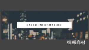 8 1 300x169 - 情報商材