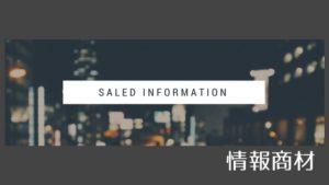 8 2 300x169 - 情報商材
