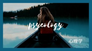 9 300x169 - 心理学