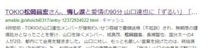 0fb7dd8762fa8566bafca769bc402d7b 300x70 - 「松岡昌宏 悔し涙」の検索結果 Yahoo 検索 (2)