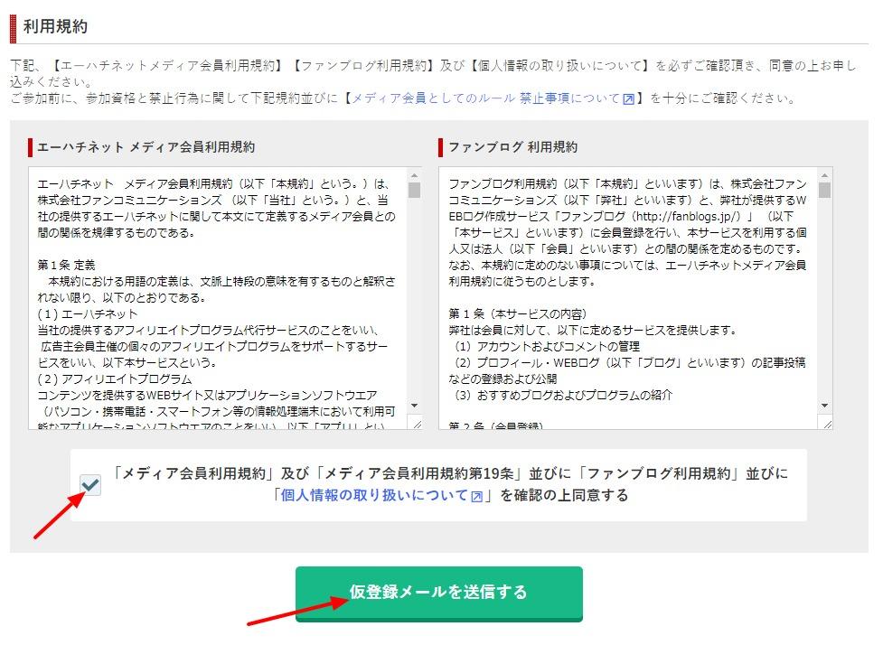 266d74f2857a320c2fff39fc3316c9db - A8.netの登録→自己アフィリエイト・セルフバック方法は?やり方を画像で解説