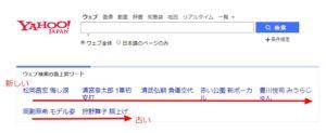 35b7886cbdc1d77d98e58bf2850ca5ea 300x123 - Yahoo 検索 (1)