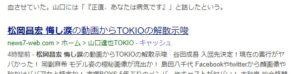 4d5d249a0cf5119a62090d97f6cd4a04 300x74 - 「松岡昌宏 悔し涙」の検索結果 Yahoo 検索 (1)