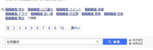 95013380b9b0c9d8464eb9ca08b0f551 300x98 - 「松岡昌宏」の検索結果 Yahoo 検索