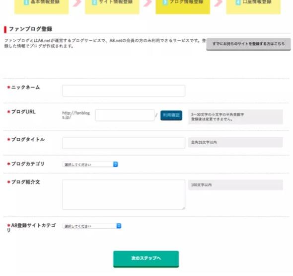 9c4ccb1b6e68e4d8d272e8ac42cb8b79 - A8.netの登録→自己アフィリエイト・セルフバック方法は?やり方を画像で解説