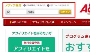 9f83c608902615939ee797ddf19728b2 300x174 - 【アフィリエイトA8 net】日本最大級の広告数・サイト数のアフィリエイトサービス2