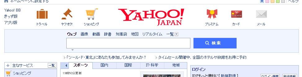 Yahoo JAPAN - トレンドアフィリエイトで初月10万達成したブログの書き方とは?急上昇キーワードから記事の書き方まで解説