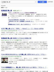 cdeaed7e26fbf23e4c50ec84fc1c6ddb 228x300 - 「松岡昌宏 悔し涙」の検索結果 Yahoo 検索