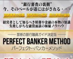 66c19942ab4ba346fdb64ccc04cde373 1 246x200 - 【初心者殺し】パーフェクトバンカーメソッド(今井敬斗)PERFECT BANKER METHODレビュー
