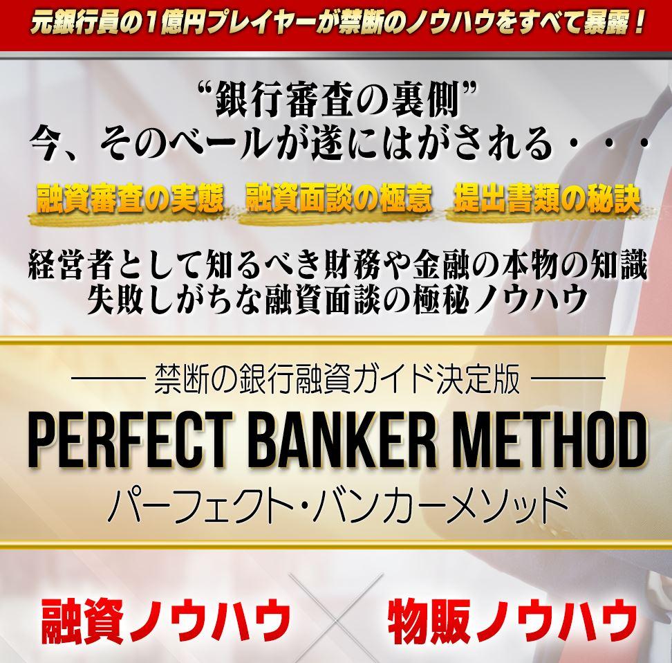 66c19942ab4ba346fdb64ccc04cde373 - 【初心者殺し】パーフェクトバンカーメソッド(今井敬斗)PERFECT BANKER METHODレビュー