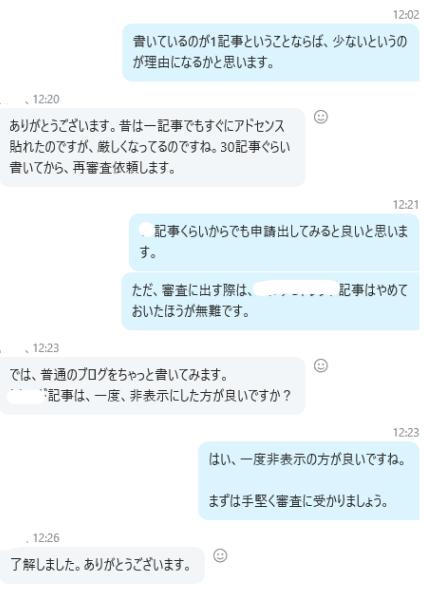 04 - アドセンスブログ半年で月収100万副業実践記【コンサル事例】