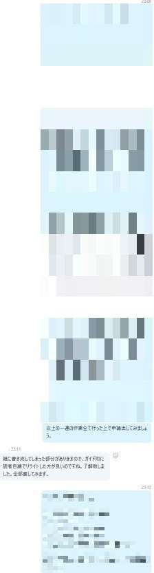06 - アドセンスブログ半年で月収100万副業実践記【コンサル事例】
