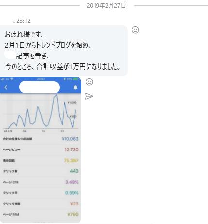 10 - アドセンスブログ半年で月収100万副業実践記【コンサル事例】