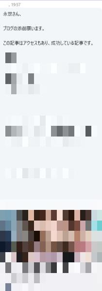 12 - アドセンスブログ半年で月収100万副業実践記【コンサル事例】