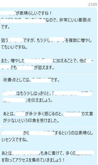 13 - アドセンスブログ半年で月収100万副業実践記【コンサル事例】