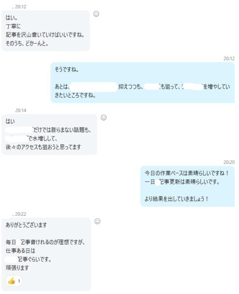 16 - アドセンスブログ半年で月収100万副業実践記【コンサル事例】