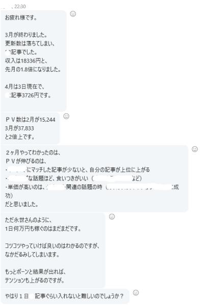 18 - アドセンスブログ半年で月収100万副業実践記【コンサル事例】
