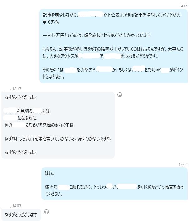 19 - アドセンスブログ半年で月収100万副業実践記【コンサル事例】