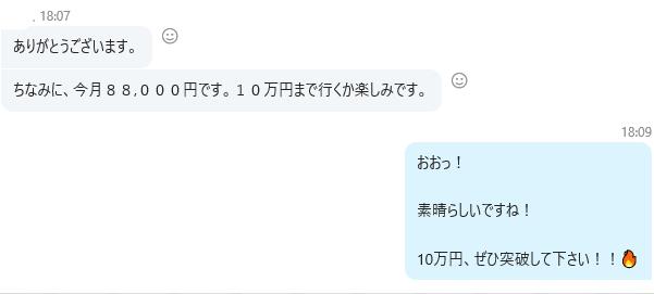 23b - アドセンスブログ半年で月収100万副業実践記【コンサル事例】
