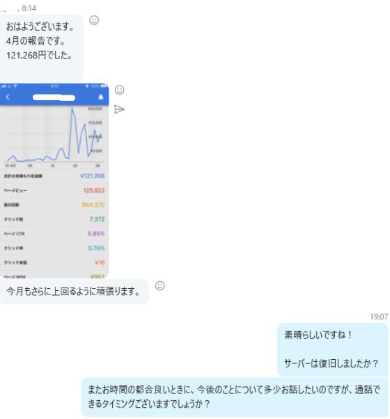 29 - アドセンスブログ半年で月収100万副業実践記【コンサル事例】