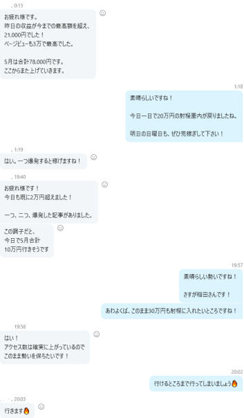 32 - アドセンスブログ半年で月収100万副業実践記【コンサル事例】