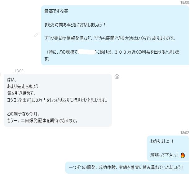 37 - アドセンスブログ半年で月収100万副業実践記【コンサル事例】