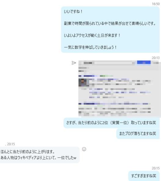 42 - アドセンスブログ半年で月収100万副業実践記【コンサル事例】