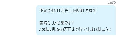52 - アドセンスブログ半年で月収100万副業実践記【コンサル事例】