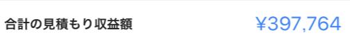 53 - アドセンスブログ半年で月収100万副業実践記【コンサル事例】
