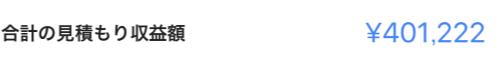 55 - アドセンスブログ半年で月収100万副業実践記【コンサル事例】