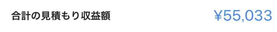 57 - アドセンスブログ半年で月収100万副業実践記【コンサル事例】