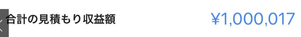 605 - アドセンスブログ半年で月収100万副業実践記【コンサル事例】