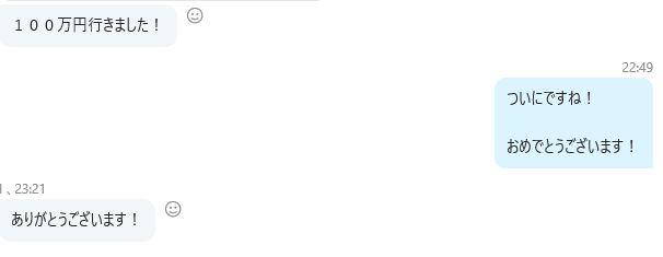 606 - アドセンスブログ半年で月収100万副業実践記【コンサル事例】