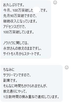 609 - アドセンスブログ半年で月収100万副業実践記【コンサル事例】
