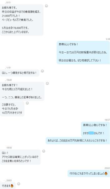 Inked32 LI - アドセンスブログ半年で月収100万副業実践記【コンサル事例】