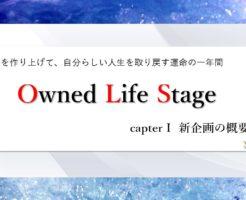 OLS1 246x200 - 新企画「OwnedLifeStage」の予告動画第一弾公開